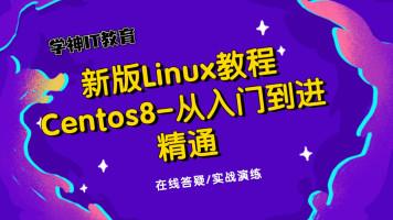 新版Linux教程-Centos8-从入门到精通