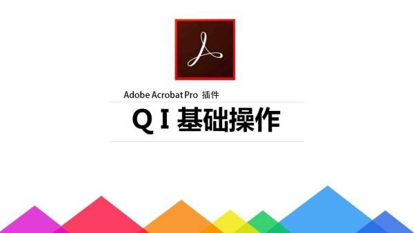 acrobat(pdf)插件-QI的基础操作