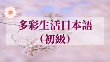 日本語初級精讲課程(录播)