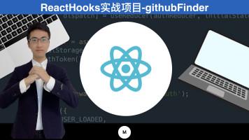 ReactHooks-入门到实战GithubFinder