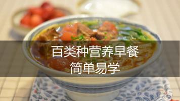 百种不同早餐中式西式面类饭类