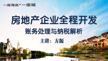 房地产企业全程开发账务处理与纳税解析