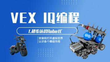 RobotC教育编程-虚拟世界基础