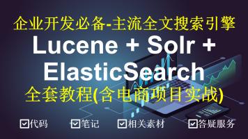 Lucene检索框架+Solr+ElasticSearch搜索引擎(Java高级必备.ES)
