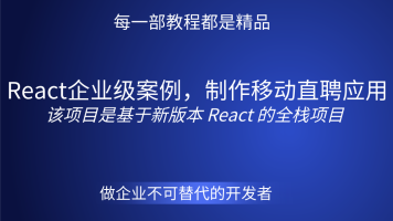 React企业级案例,制作移动直聘应用