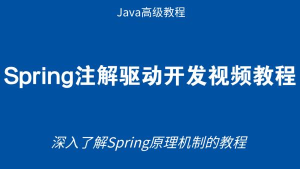 Spring注解驱动开发视频教程