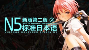 标准日本语初级N5网络课教程(7~12课)【IC日本语学园】