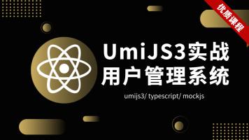 Umijs实战项目-用户管理系统(umi3+typescript+mockjs)