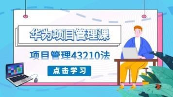 华为项目管理43210法