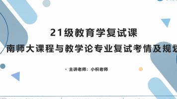 2021教育学考研南师课程与教学论(1):复试考情及规划课(上)