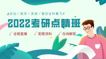 2022年考研 政治/英语/数学/管综考前突击班