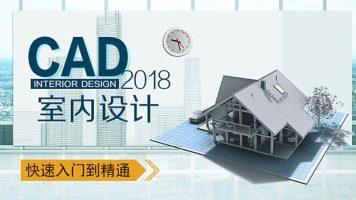 室内设计CAD基础到拔高系列教程