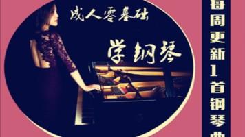 【一周2小时】成人零基础钢琴初级入门全套教程(送版权教材!)