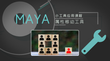 MAYA属性移动绑定工具应用教程【老船@动画吧】