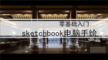0基础sketchbook电脑手绘(基础篇)