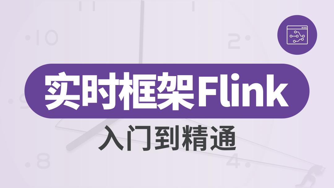 大数据开发架构师项目实战实时框架Flink入门到精通_咕泡学院