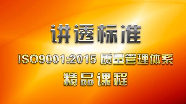 讲透ISO9001:2015系列课程(完整版)