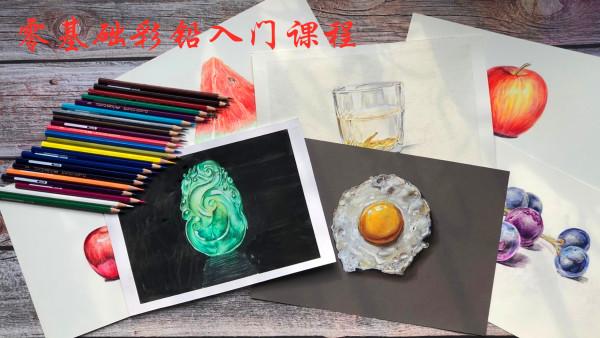 零基础彩铅入门-素描/水彩/美术/手绘/色彩/绘画