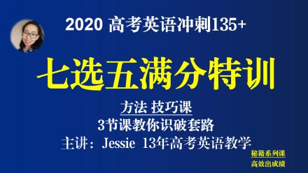 【3节课教你识破套路】2020高考英语特训—七选五满分特训!