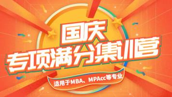 国庆专项满分集训营-2021管理类联考(适用于MBA、MPA、MPAcc等)