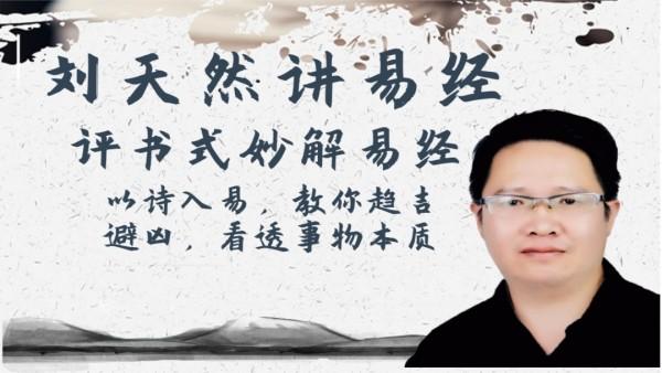刘天然讲易经,评书式妙解易经,凝聚二十年所学,借助易经的智慧为您开释解惑