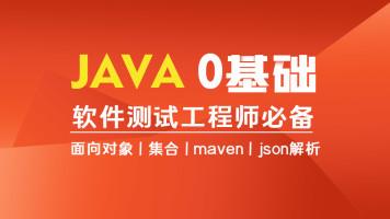 软件测试工程师必备之Java编程0基础入门自动化测试【柠檬班】