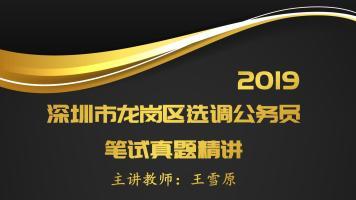 深圳龙岗区面向全国选调公务员2019年笔试真题精讲