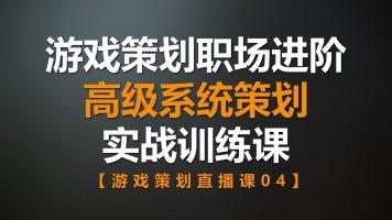游戏策划职场进阶高级系统策划实战训练课【游戏策划直播04】