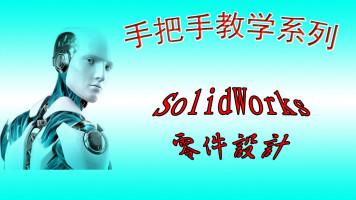 solidworks零件设计(操作+技巧+实战)