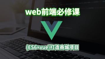 web前端必修课(ES6+Vue)打造商城项目