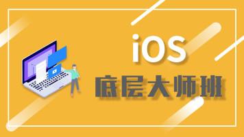 iOS底层大师班 /OC底层原理/Runtime /性能优化