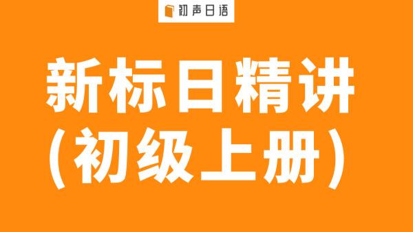 初声日语丨新标准日本语(初级上册)精讲2