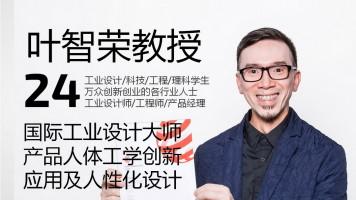 叶智荣教授课堂24 [产品人体工学创新应用及人性化设计] (96分钟)