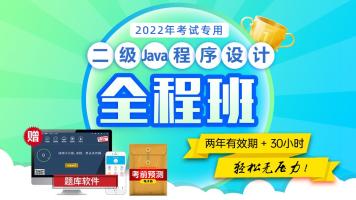 【未来教育】2021年计算机等级考试二级Java全程班
