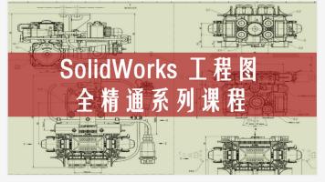 Solidworks工程图全精通培训课程(金戈)
