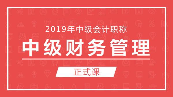 2019中级会计职称考试【中级财务管理-正式课】全程直播授课