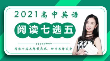 2021高考英语阅读七选五/安徽省状元导师