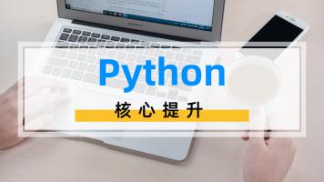 Python核心提升-内核修炼,能力提升第二课堂