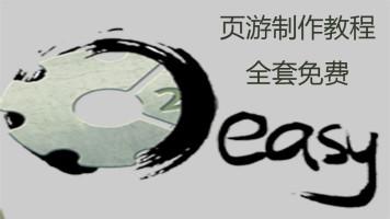页游制作游戏制作教程(Construct2新手向)【oeasy】