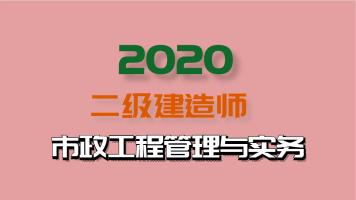 二级建造师市政工程实务免费课程来考网2019