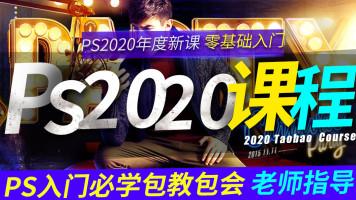 PS教程2020零基础入门到精通淘宝美工平面设计课程【年度新版】
