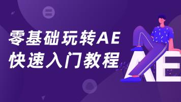 零基础玩转AE快速入门【体验课】
