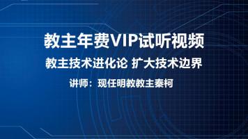 教主年费VIP试听视频-教主技术进化论 扩大技术边界