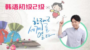韩语在线视频教程初级-2级