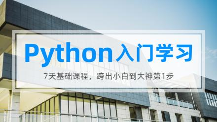 Python零基础到项目实战,挑战高薪!!