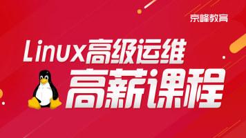 吴光科2019—Linux高级运维高薪技能讲解