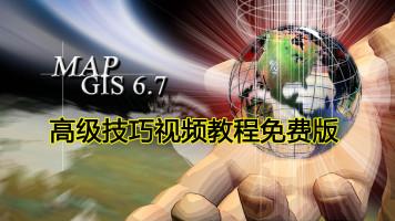 MapGIS图层相关操作方法演示