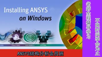 ANSYS结构分析(操作+技巧+案例)试听课