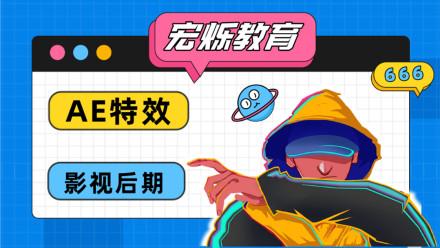 【线上课程】AE(韦老师)