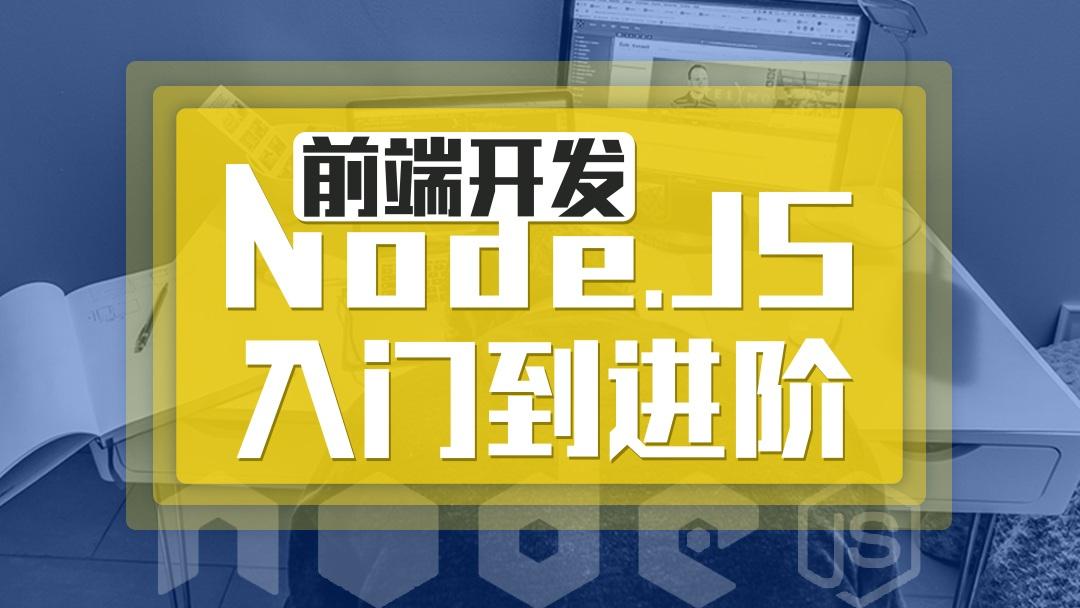 H5-Node.JS入门进阶课程